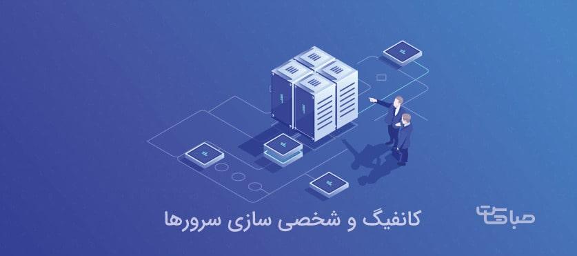 کانفیگ و شخصی سازی سرور مجازی و سرور اختصاصی