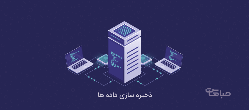 ذخیره داده ها به وسیله یک سیستم مجازی