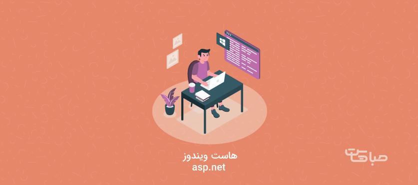 ASP.NET هاست ویندوز