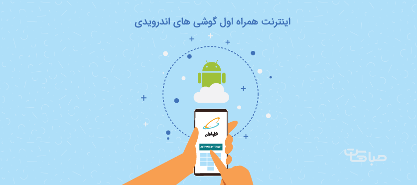 فعالسازی اینترنت همراه اول در گوشی های اندرویدی