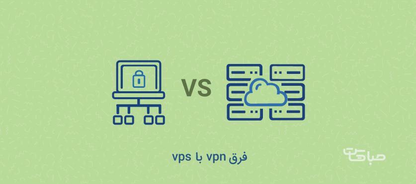 فرق VPS و VPN در چیست ؟