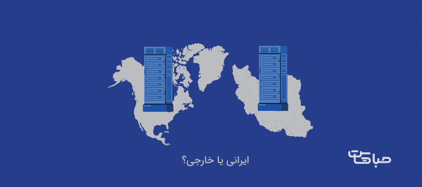 مقایسه سرور اختصاصی ایرانی با خارجی