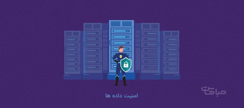 امنیت و کنترل سرور اختصاصی