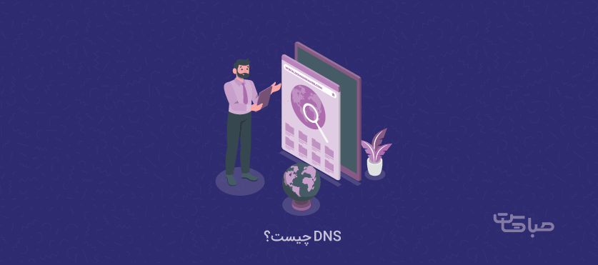DNS چیست ؟