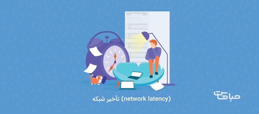تأخیر شبکه ( network latency ) چیست؟