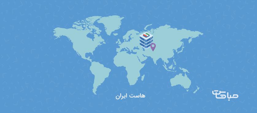 هاست لینوکس ایران