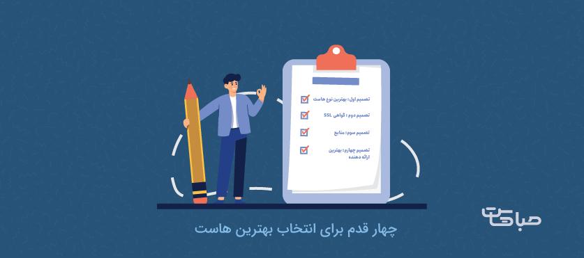 چهار قدم برای انتخاب بهترین میزبان سایت