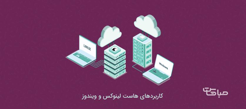 کاربردهای هاست لینوکس و ویندوز