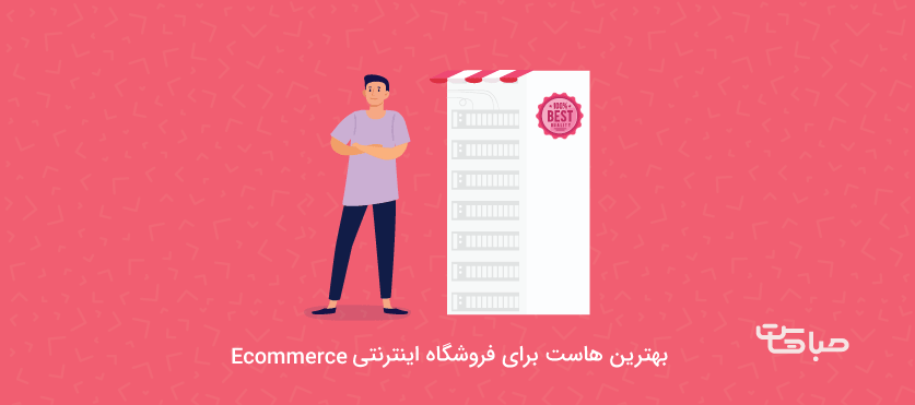 هاست مناسب فروشگاه اینترنتی ( Ecommerce )