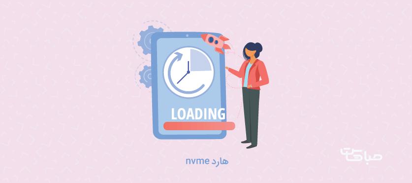 هارد NVMe چیست ؟