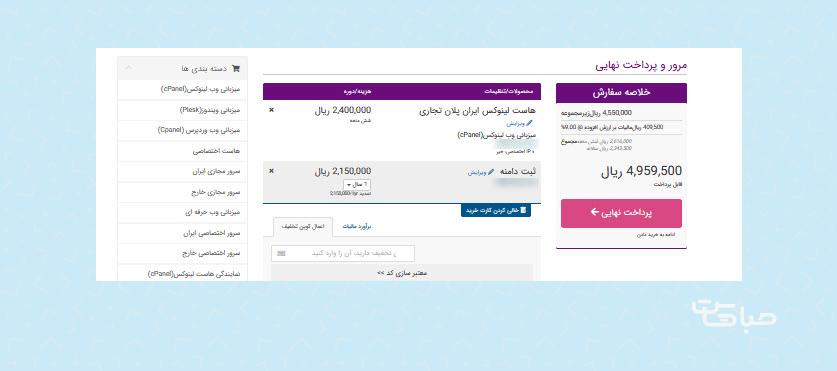 خرید هاست داخل ایران