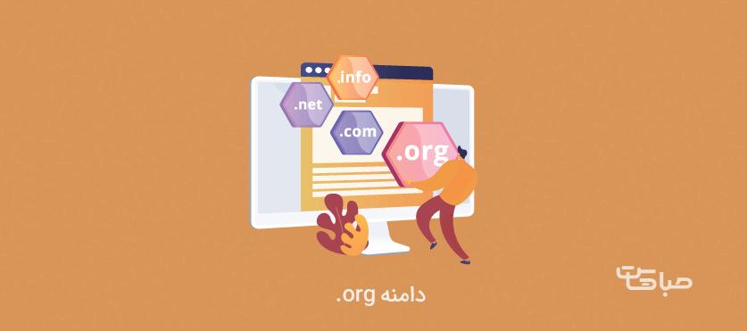 دامنه .ORG چیست؟