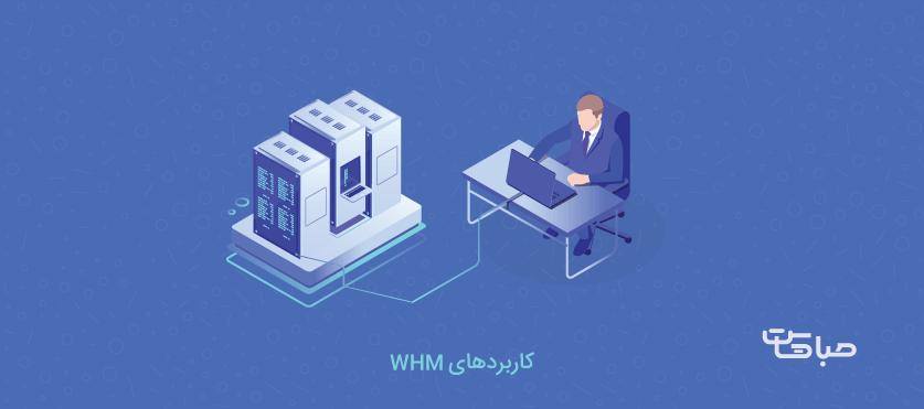 کاربردهای WHM