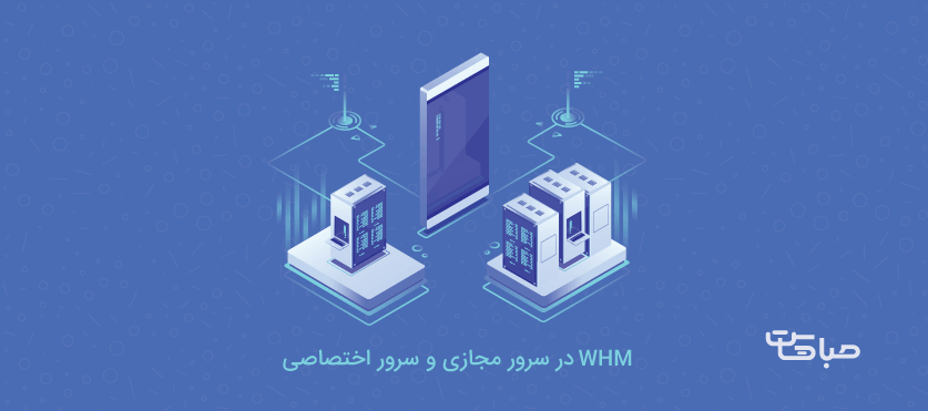 WHM در VPS و سرور اختصاصی