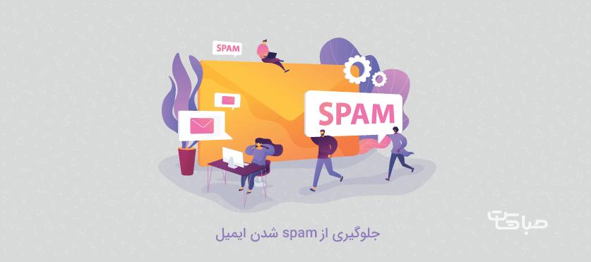 جلوگیری از spam  شدن ایمیل