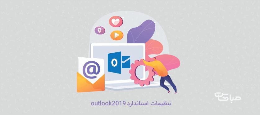نحوه تنظیم ایمیل بر روی OutLook 2019