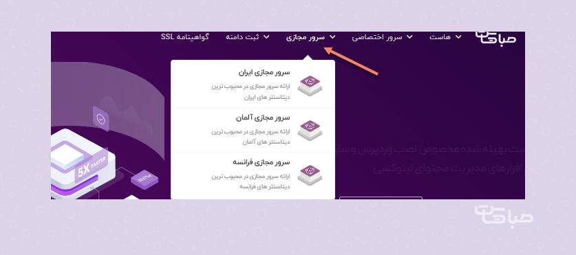 سرور مجازی ایران یا خارج