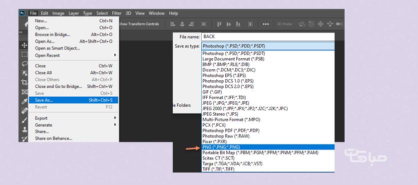 نحوه تبدیل عکس به فایل Png
