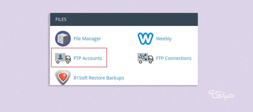 نحوه ایجاد FTP Account در سیپنل (  Cpanel )