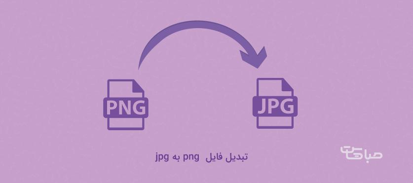 نحوه تبدیل فایل png به jpg