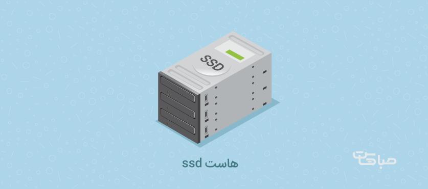 هاست SSD