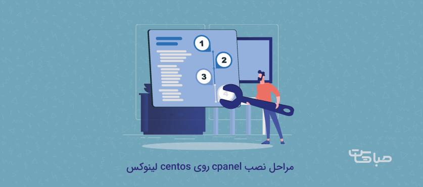 مراحل نصب Cpanel بر روی Centos لینوکس