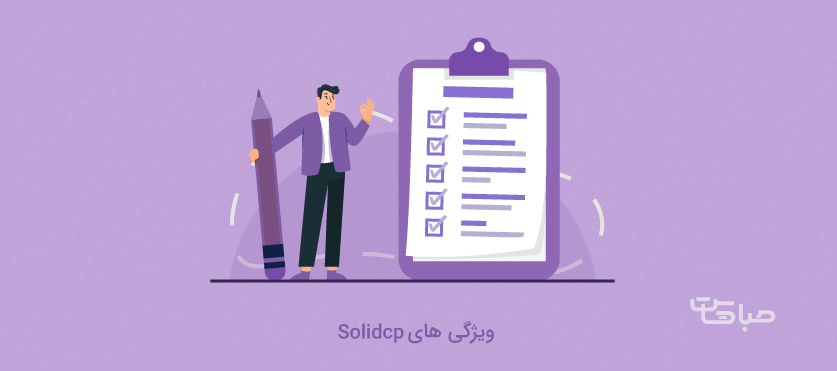 ویژگی های Solidcp