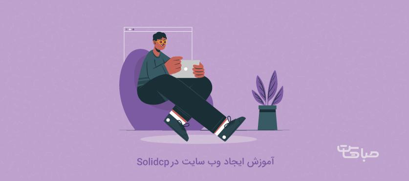 آموزش ایجاد وب سایت در Solidcp