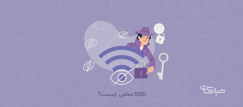 SSID مخفی چیست؟