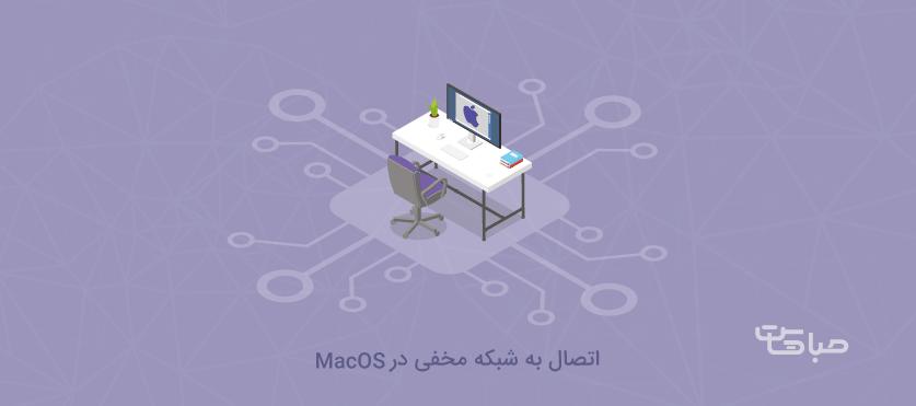 اتصال به شبکه مخفی در MacOS