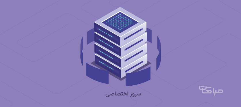 سرور اختصاصی ( dedicated server )
