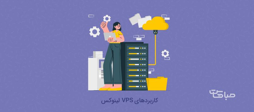 کاربردهای VPS لینوکس
