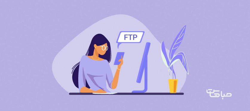 مراحل تبدیل Windows explorer به FTP client