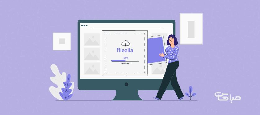 نحوه استفاده از FTP با نرم افزارFilezilla