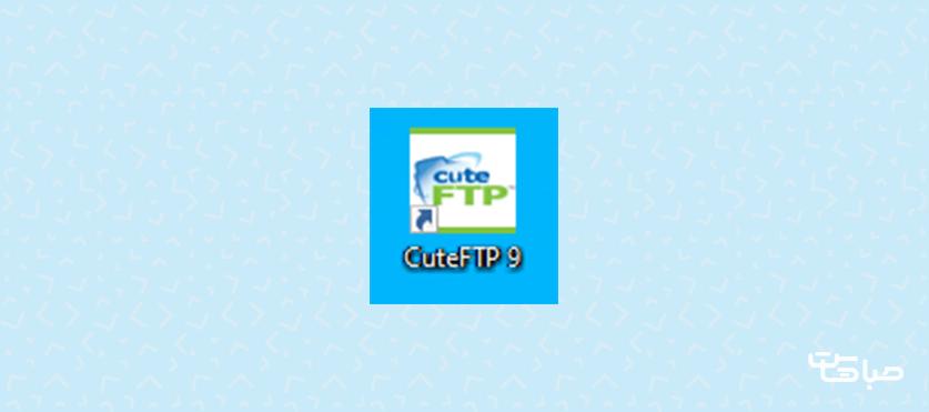 نرم افزار cuteftp