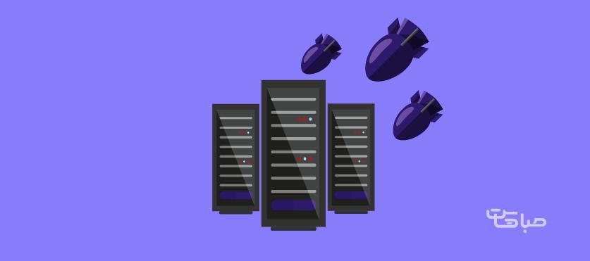 چگونه بفهمیم مورد حمله DDOS قرار گرفته ایم؟